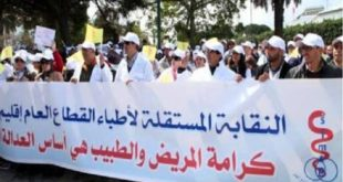 أطباء القطاع العام يعلنون الإضراب في جميع مستشفيات المملكة