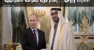 الامارات وروسيا… ركائز قوية للشراكة الاستراتيجية