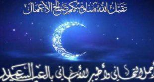 الجمعة أول أيام عيد الفطر بالمغرب