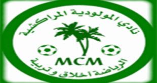 فريق مولودية مراكش يحمل علامة تجارية لمؤسسة بنكية بموجب عقد شراكة