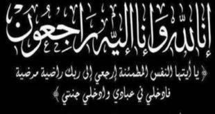زوجة العقيد سعيد الشاذلي شقيقة محمد عزالدين المعتمد في رحمة الله