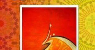 """توقيع ديوان """"سلطان لحروف""""لعبد الرحيم لقلع بالمحمدية."""