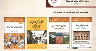 المديرية الجهوية للثقافة والإتصال/ قطاع الثقافة بجهة مراكش-آسفي تحتفي بالإصدارات الحديثة حول مراكش