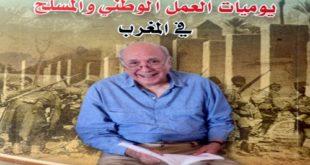 عبد السلام الجبلي- يوميات العمل الوطني والمسلح في المغرب: كتاب صدر في سلسلة أعمال الكاتب عبد الله العلوي