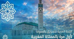 التسويق بالعمولة من مصر نحو المغرب..حضور لافت لأزيد من 40 شركة