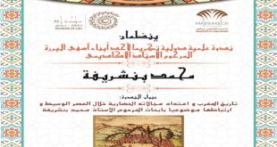 جامعة القاضي عياض-جمعية ذاكرة اسفي: ندوة علمية بآسفي تكريما للعلامة الأكاديمي محمد بنشريفة