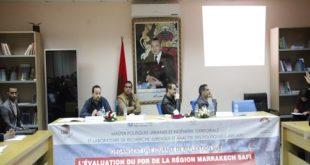 مختبر الأبحاث القانونية وماستر السياسات الحضرية بحقوق مراكش/تحليل برنامج التنمية الجهوي من موقع التسويق الترابي