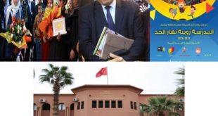 """أكاديمية التربية والتكوين لجهة مراكش-آسفي- مؤسسة السنة 2018 بالجهة """"ميزة التبادر والإبتكار"""""""