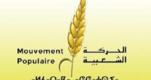 لائحة اسماء اعضاء المكتب السياسي لحزب الحركة الشعبية