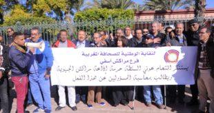 فرع النقابة الوطنية للصحافة المغربية بمراكش تفعل مسيرة التنديد بتلهي سلطة الوصاية في تسوية اقتحام الإذاعة الجهوية