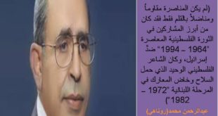 الدكتور عزالدين المناصرة…الأدب مقاومة لا تتوقف!