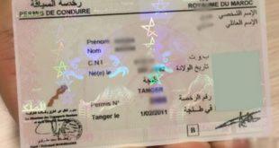 بنك المغرب يتولى صناعة جيل جديد من رخص السياقة والبطائق الرمادية الإلكترونية