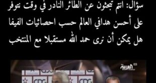 """الصحافي بولطار- استفسار إلى """"خليلوزيتش"""" من المحلية نحو الإثارة الدولية في قضية """"حمد الله"""" بالنخبة الوطنية"""