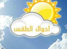 طقس اليوم الثلاثاء … أمطار متفرقة ببعض المناطق وزخات رعدية بأخرى