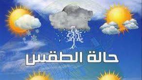 توقعات احوال الطقس لليوم الأربعاء