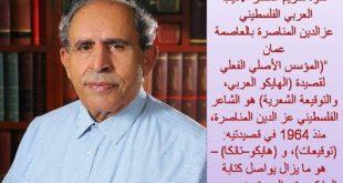 ندوة تكريم الشاعر الفلسطيني عز الدين المناصرة  في بيت الثقافة والفنون بالعاصمة عمان