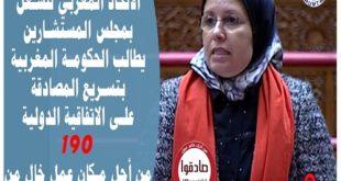 الإتحاد المغربي للشغل يطالب بوقف معاناة النساء في معبر سبتة و تسريع التصديق على الإتفاقية 190