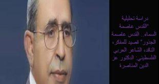 رشيد بن مالك: التجليات الدلالية في قصيدة  القدس عاصمة السماء، القدس عاصمة الجذور  للشاعر الفلسطيني عزالدين المناصرة