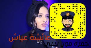 عائشة عياش المتهمة فوق العادة في حساب حمزة مون بي- بي.. مقبوض عليها بالإمارات والترحيل في قريب الأيام