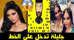 ولادة أخرى في ملف (حمزة مون بي-بي): المغنية المغربية (جليلة) تضع شكاية لدى سفارة المغرب بدولة الإمارات في مواجهة الشقيقتين (بطمة)