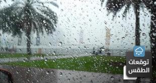 طقس السبت…توقع زخات عاصفية  محلية وتساقطات ثلجية