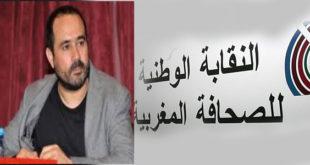 """نقابة الصحفيين المغاربة تندد بحملة التشهير ضد """"الريسوني"""" وتطالب بتصحيح الوضع واحترام شروط المحاكمة العادلة"""