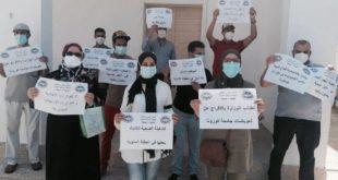 الجامعة الوطنية للصحة تدعو إلى وقفات إحتجاية وطنية