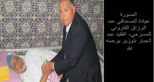 في رحيل عبد الجبار الوزير: فنان كبير يترجل عن صهوة جواده