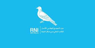 """إستقالات جماعية تهز حزب """"الحمامة"""" (وثيقة)"""