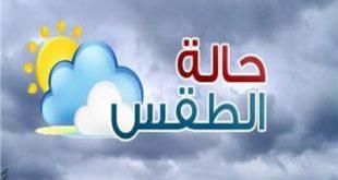 طقس اليوم:  جو بارد وزخات رعدية ببعض مناطق المملكة