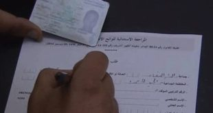 لفتيت يكشف آخر أجل للتسجيل في اللوائح الانتخابية العامة