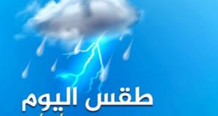 اجواء باردة وزخات مطرية منتظرة ببعض مناطق المملكة