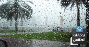 طقس الاحد: زخات مطرية ورعدية وطقس بارد بهذه المناطق