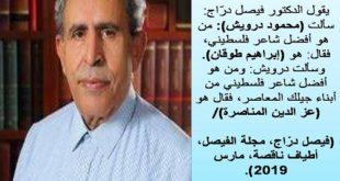 الدكتور فيصل درّاج يكتب- عز الدين المناصرة: عفوية متمرّدة وقصيدة خضراء