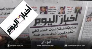 """صحافيو """"أخبار اليوم"""" يتمردون على قرار الإغلاق ويؤكدون استمرار الصدور"""