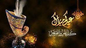 عيد الفطر غدا الخميس بالمغرب .. والملاحظ جورنال تهنئ زوارها الكرام