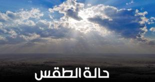 طقس اليوم: أجواء حارة مع نزول قطرات مطرية خفيفة في بعض مناطق المملكة
